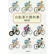 自転車の教科書(小学館文庫) [文庫]