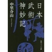 日本武術神妙記(角川ソフィア文庫) [文庫]