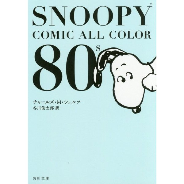 SNOOPY COMIC ALL COLOR 80's(角川文庫) [文庫]