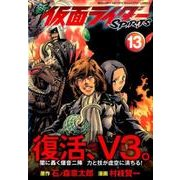 新仮面ライダーSPIRITS 13(KCデラックス) [コミック]