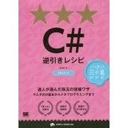 C#逆引きレシピ(PROGRAMMER'S RECIPE) [単行本]