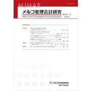 メルコ管理会計研究 第8号-2 [全集叢書]