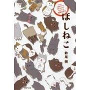 ほしねこ-アラサー干物女ですが、猫にまみれて生きている猫絵日記2(PHP文庫 す 21-2) [文庫]
