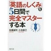 「英語のしくみ」を5日間で完全マスターする本(PHP文庫) [文庫]
