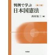 判例で学ぶ日本国憲法 第二版 [単行本]