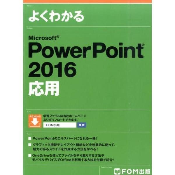 よくわかるMicrosoft PowerPoint2016応 [単行本]