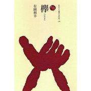 欅(ものと人間の文化史 176) [全集叢書]