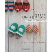 かぎ針編みのスリッパ&サンダル―1年中使いたい手編みの履きもの [単行本]