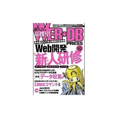 WEB+DB PRESS Vol.92 [単行本]
