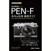 オリンパスPEN-F基本&応用撮影ガイド(今すぐ使えるかんたんmini) [単行本]
