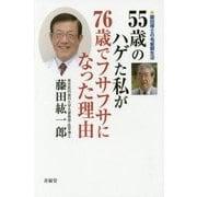 55歳のハゲた私が76歳でフサフサになった理由―藤田博士の毛髪蘇生法 [単行本]