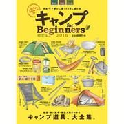 キャンプ for Beginners2016 [ムックその他]