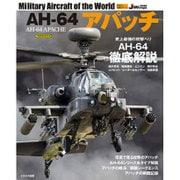 AH-64アパッチ [ムックその他]