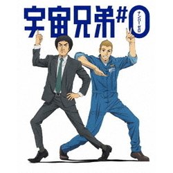 宇宙兄弟#0 劇場公開版 [Blu-ray Disc]