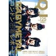 クイック・ジャパン Vol.125 [単行本]