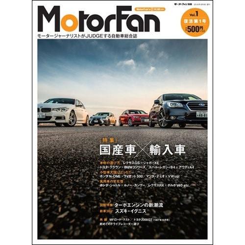 Motor Fan モーターファン Vol.1 [ムックその他]
