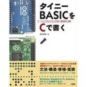 タイニーBASICをCで書く―パソコンでもマイコンでも走り、機能拡張し放題。 [単行本]