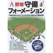 野球 守備フォーメーション [単行本]