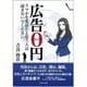 広告0円―スマホを電話だと思う人は読まないでください。 [単行本]