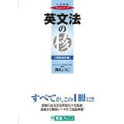 英文法の核 問題演習編(大学受験Coreシリーズ) [全集叢書]