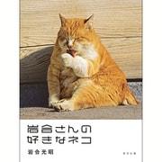 岩合さんの好きなネコ [単行本]