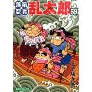 落第忍者乱太郎 59 (あさひコミックス) [コミック]