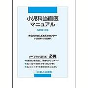 小児科当直医マニュアル 改訂第14版 [単行本]