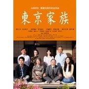 東京家族 (あの頃映画 松竹DVDコレクション)