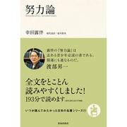 努力論(いつか読んでみたかった日本の名著シリーズ〈11〉) [単行本]