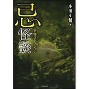 実話コレクション 忌怪談(竹書房文庫) [文庫]