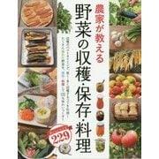 農家が教える野菜の収穫・保存・料理―おいしいレシピ229 [単行本]
