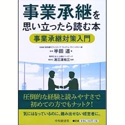 事業承継を思い立ったら読む本―事業承継対策入門 [単行本]