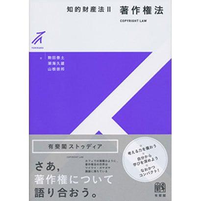 知的財産法〈2〉著作権法(有斐閣ストゥディア) [全集叢書]