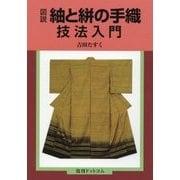 図説・紬と絣の手織技法入門 復刊 [単行本]