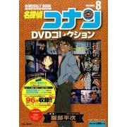 名探偵コナンDVDコレクション VOLUME8(C&L MOOK バイウィークリーブック) [ムックその他]