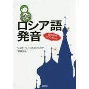 基礎から学ぶロシア語発音 [単行本]