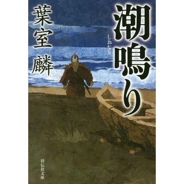 潮鳴り(祥伝社文庫) [文庫]
