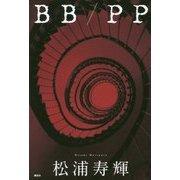 BB/PP [単行本]