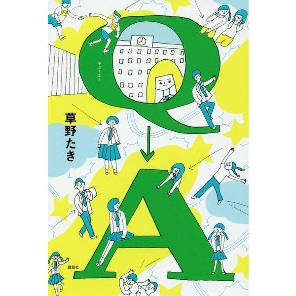 Q→A [単行本]