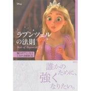 ディズニー ラプンツェルの法則―Rule of Rapunzel 憧れのプリンセスになれる秘訣32 [単行本]