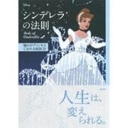 ディズニー シンデレラの法則―Rule of Cinderella 憧れのプリンセスになれる秘訣32 [単行本]