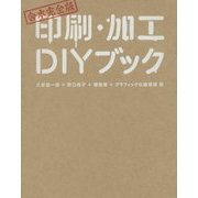 合本完全版 印刷・加工DIYブック [単行本]