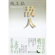 故人(講談社文芸文庫) [文庫]
