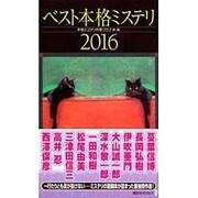 ベスト本格ミステリ〈2016〉(講談社ノベルス) [新書]
