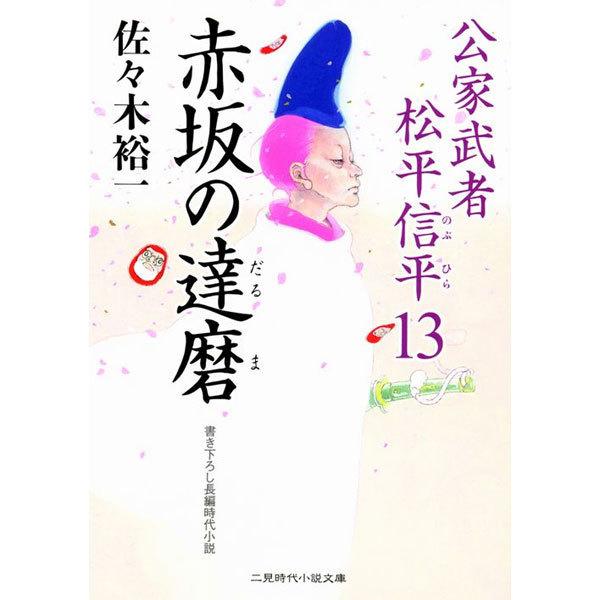 赤坂の達磨―公家武者松平信平〈13〉(二見時代小説文庫) [文庫]