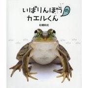 いばりんぼうのカエルくんとこわがりのガマくん [絵本]