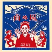 南ぬ風 (ふぇいぬぶる-す)