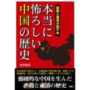 本当に怖ろしい中国の歴史―殺戮と粛清の四千年 [単行本]