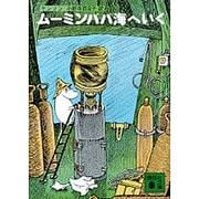 ムーミンパパ海へ行く(講談社文庫 や 16-7) [文庫]