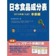 日本食品成分表2015年版(七訂) 本表編 [単行本]